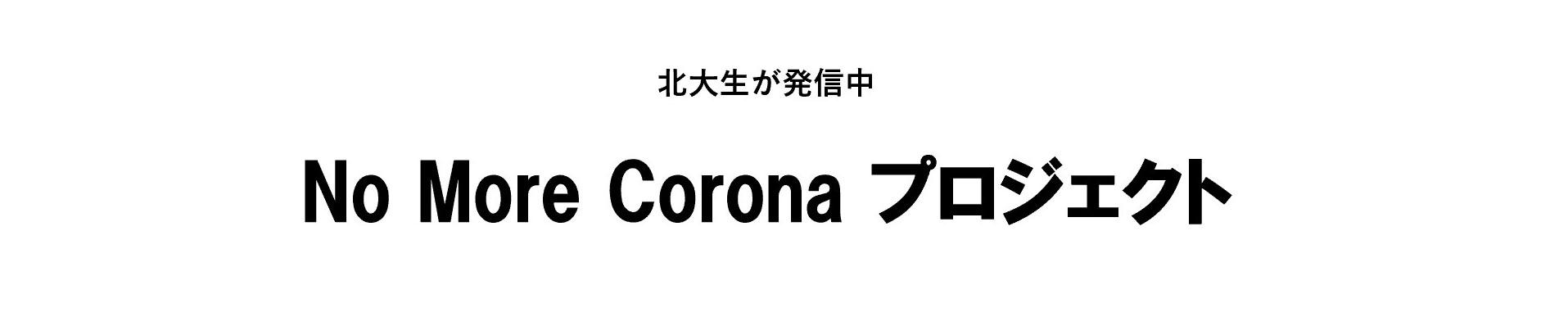 No More Corona プロジェクト